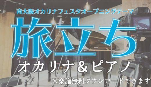 オカリナ&ピアノ「旅立ち」 【南大阪オカリナフェスタオープニングテーマ】
