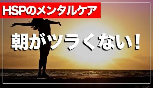 【朝の健康ルーティン】HSPさんの心と身体に4つの幸せ習慣