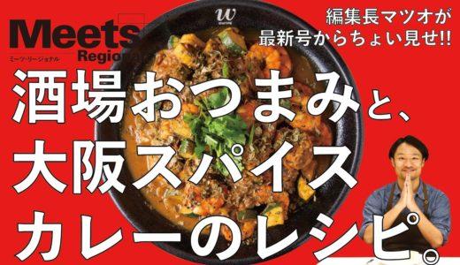 【Meets】編集長マツオの家飲みレシピ、ちょい見せ。