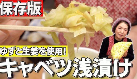 【簡単プロの味】キャベツの浅漬け(柚香漬け)作り方|ゆずと生姜の香りで頂く