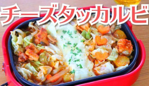 チーズタッカルビの作り方 韓国風料理レシピ