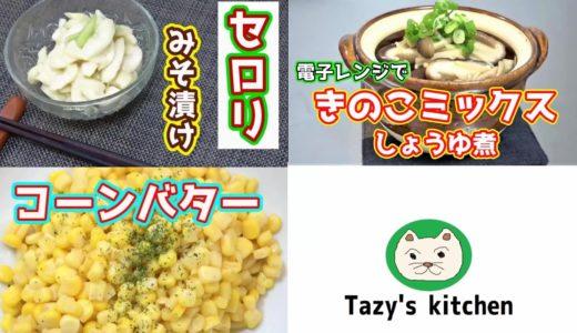 【おかずレシピ3品】コーンバター・キノコミックスのしょうゆ煮・セロリの味噌和え☆