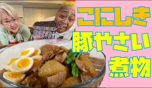 小錦のハッピー豚と野菜の煮物  KONISHIKI HAPPY BBQ COOKING SHOW  EPISODE 09
