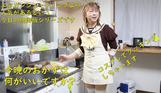 女装エアガンシューター優美子 今日の晩御飯シリーズ