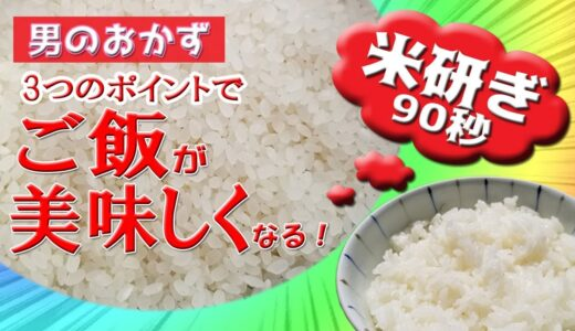 男のおかず【米研ぎ90秒】3つのポイントでご飯が美味しくなります