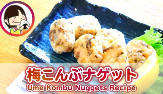 【料理動画】梅こんぶナゲットの作り方レシピ Japanese Chicken nuggets - Cooking Recipe