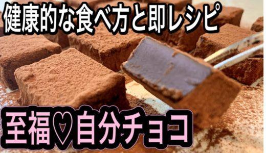 【バレンタインの自分チョコ】チョコ好きな方必見!高カカオの幸せレシピと嬉しい健康効果【生チョコとトリュフ】#バタフライピー#カカオポリフェノール