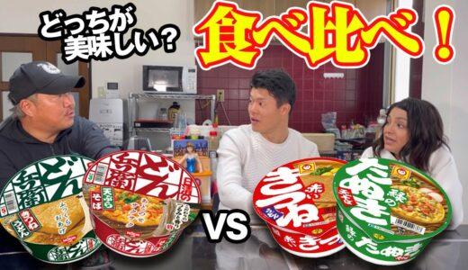 【検証】日清どん兵衛 VS まるちゃん赤いきつねと緑のたぬき!果たしてどちらが美味いのか!?