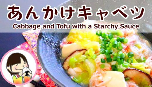 【料理動画】冷凍春キャベツと豆腐のあんかけの作り方レシピ