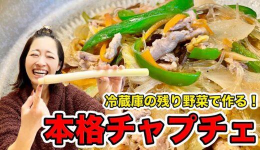 【韓国料理】冷蔵庫の残り野菜と春雨で作る!本格チャプチェ【節約レシピ】