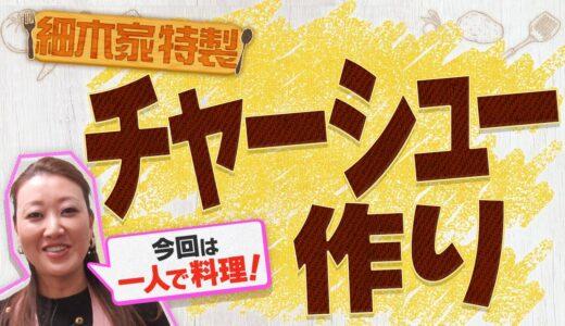 【料理】細木家特製 焼豚レシピ大公開!かおりクッキング第7弾