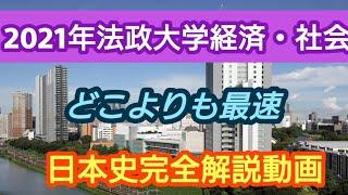 受験生必見!!【2021年法政大学2/12経済・社会】完全解説動画