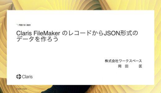 Claris FileMaker のレコードからJSON形式のデータを作ろう