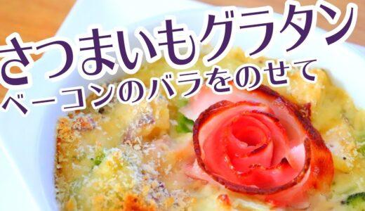 【さつまいもレシピ】簡単グラタン ベーコンのバラの作り方料理